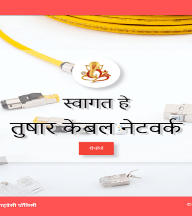 Tushar Cable Network